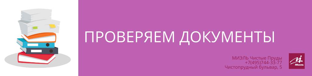 Проверяем документы. Агентство Миэль Чистые пруды, Москва, Чистопрудный бульвар, 5. Звоните 84957443377