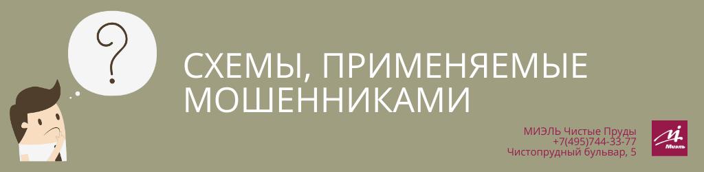 Схемы, применяемые мошенниками. Агентство Миэль Чистые пруды, Москва, Чистопрудный бульвар, 5. Звоните 84957443377