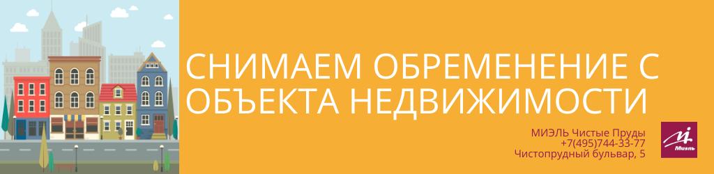 Снимаем обременение с объекта недвижимости. Агентство Миэль Чистые пруды, Москва, Чистопрудный бульвар, 5. Звоните 84957443377