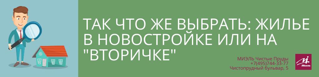 Так что же выбрать: жилье в новостройке или на «вторичке»? Агентство Миэль Чистые пруды, Москва, Чистопрудный бульвар, 5. Звоните 84957443377