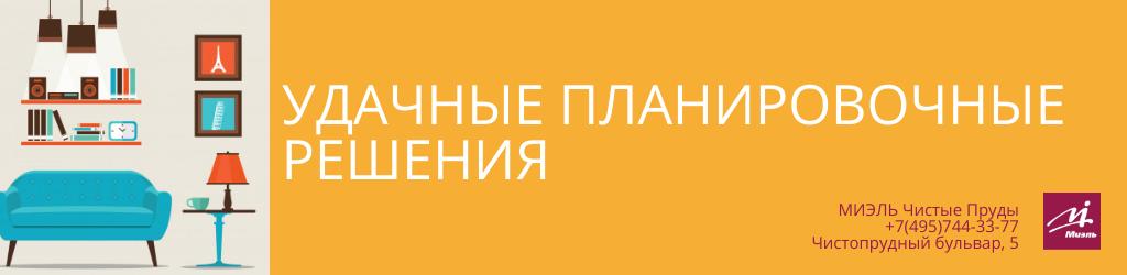 Удачные планировочные решения. Агентство Миэль Чистые пруды, Москва, Чистопрудный бульвар, 5. Звоните 84957443377