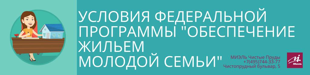 Условия федеральной программы «Обеспечение жильем молодой семьи». Агентство Миэль Чистые пруды, Москва, Чистопрудный бульвар, 5. Звоните 84957443377