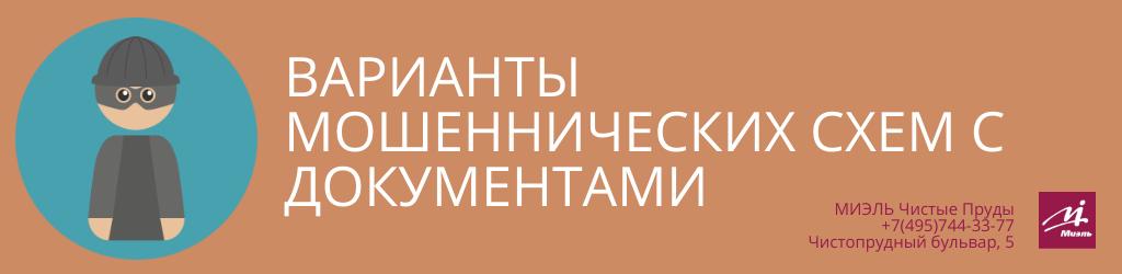 Варианты мошеннических схем с документами. Агентство Миэль Чистые пруды, Москва, Чистопрудный бульвар, 5. Звоните 84957443377