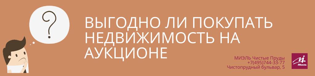 Выгодно ли покупать недвижимость на аукционе. Агентство Миэль Чистые пруды, Москва, Чистопрудный бульвар, 5. Звоните 84957443377