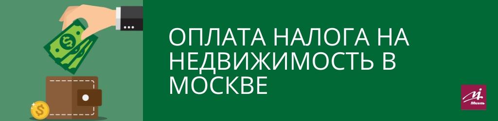 Оплата налога на недвижимость в Москве