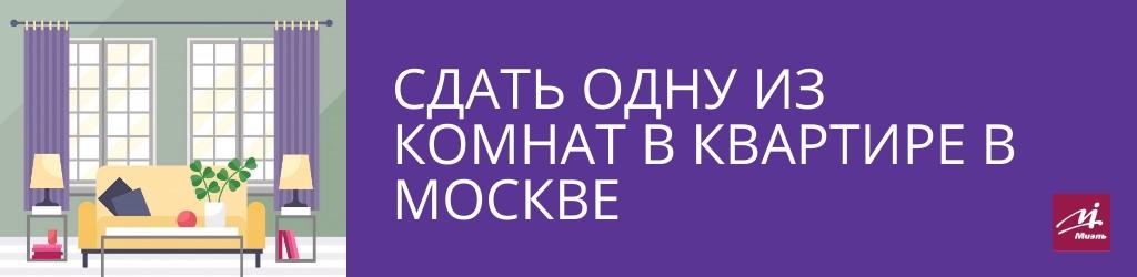Сдать комнату в Москве