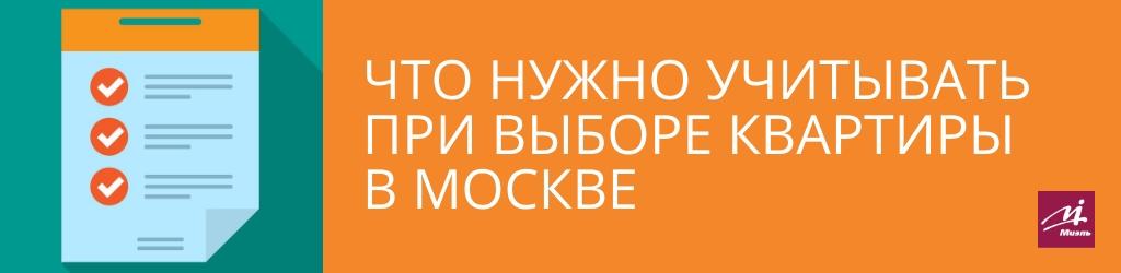 Что нужно учитывать при выборе квартиры в Москве