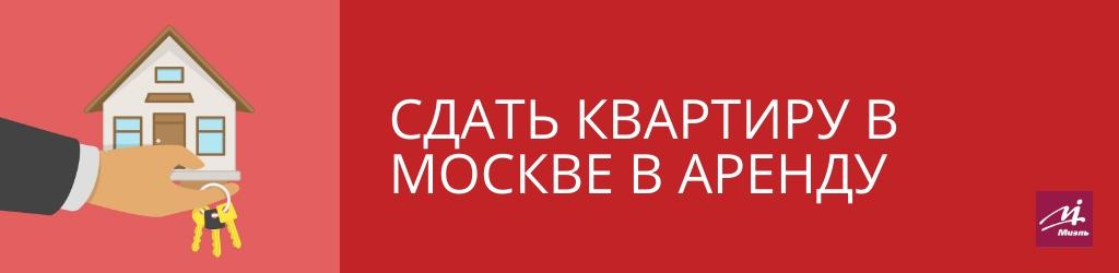 Сдать квартиру в Москве в аренду