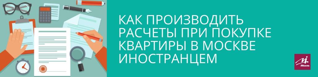 Как производить расчеты при покупке квартиры в Москве иностранцем