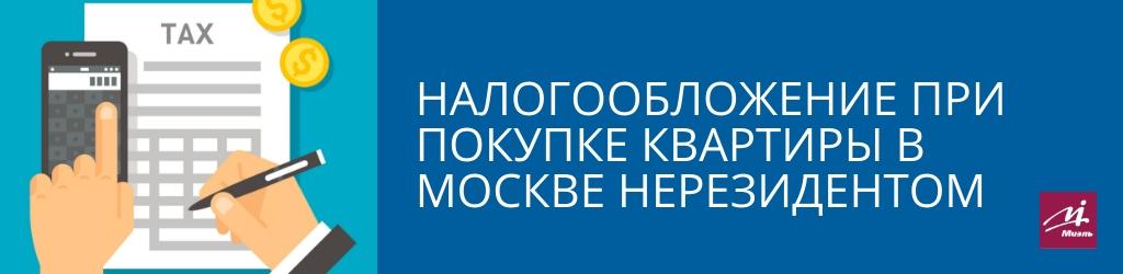Налогообложение при покупке квартиры в Москве нерезидентом