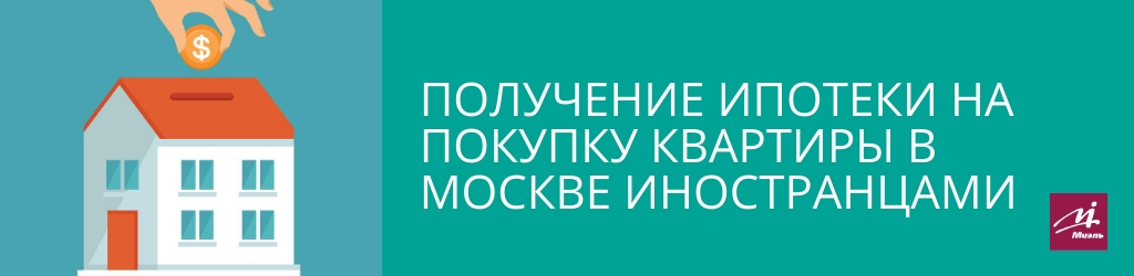 ипотека на покупку квартиры в Москве иностранцами