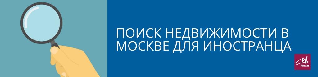 Поиск недвижимости в Москве для иностранца