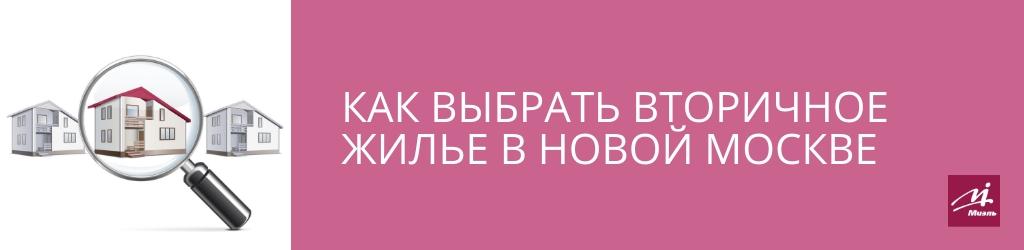 Как выбрать вторичное жилье в Новой Москве