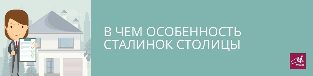 особенность сталинок Москвы