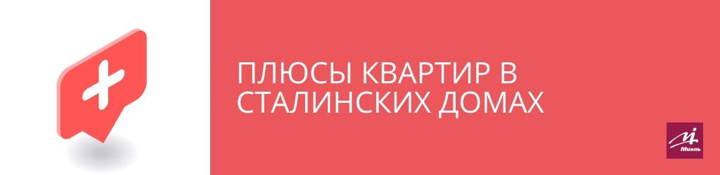 Плюсы квартир в сталинских домах