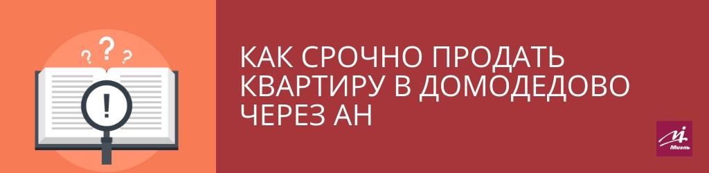 срочно продать квартиру в Домодедово через АН