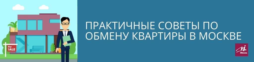 советы по обмену квартиры в Москве