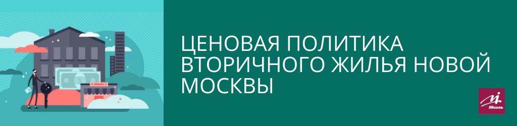цена вторичного жилья Новой Москвы